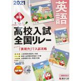 高校入試全国リレー_英語_2020