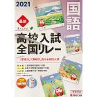 高校入試全国リレー_国語_2020