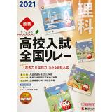 高校入試全国リレー_理科_2020