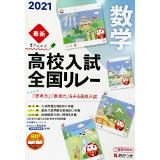 高校入試全国リレー_数学_2020