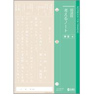 国語科考えるノート_作文_2019_1