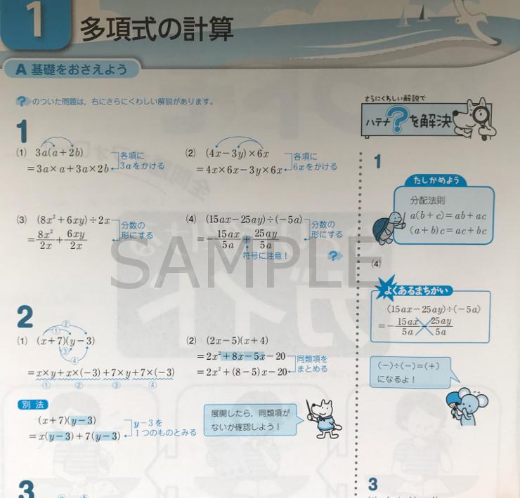 なつトモ_数学_blog_2019_3