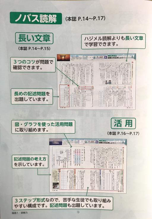 blog_冬にのばす読解力_1