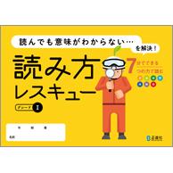 読み方レスキュー_2020