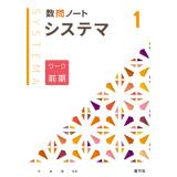 数問ノート_システマ_2021_1