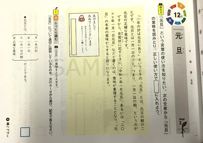 blog_読み方レスキュー