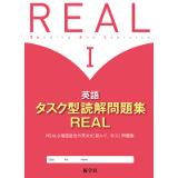 タスク型読解問題集REAL_2020_1