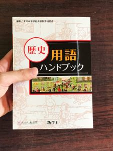 blog_用語ハンドブック_20200603