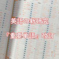 blog_新研究英語_巻末単語_2021_3