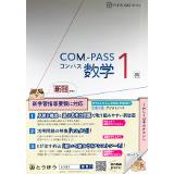 コンパス_数学_2021_1