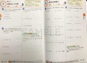 ステップバイステップ_数学_2021_2