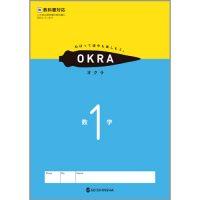 OKRA_オクラ_2021_1