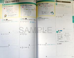 数学の基本ノート_2021_3