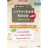 ふりかえり英単語BOOK480_2021_1