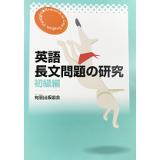 英語長文問題の研究_2021_1