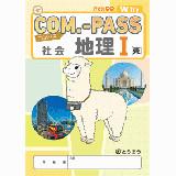 COMPASS_地理_2021_1