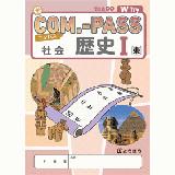 COMPASS_歴史_2021_1